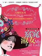 Broadway Original Musical - My Fair Lady