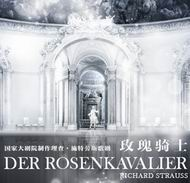 NCPA's Production of Richard Strauss' Opera - Der Rosenkavalier