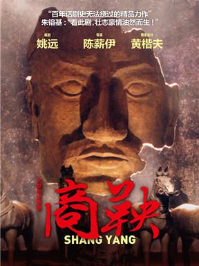 Chinese Historical Drama - SHANG Yang - Beijing NCPA events 2017